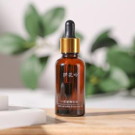 【预售3.2号发货】护花呤抗皱精华油30ml | 抹一抹,皱纹变淡,全脸可用