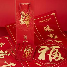 千年珠宝新年春联福字红包大礼包