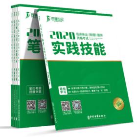 免费包邮送书 | 2020年医师实践技能考官手册xmt