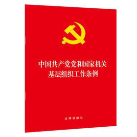 2020新版 中国共产党党和国家机关基层组织工作条例