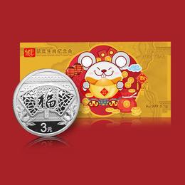 【福字币套装】2020年福字贺岁8克银币金卡版