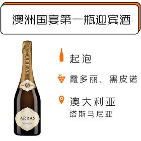 【1.20-2.9停发】艾朗仕精英起泡酒 House Of Arras Brut Elite