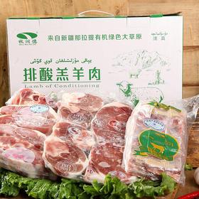 新疆排酸乳羔羊肉礼盒3kg