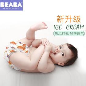 BEABA碧芭宝贝冰淇淋婴儿纸尿裤&拉拉裤 2包装 L/XL/XXL