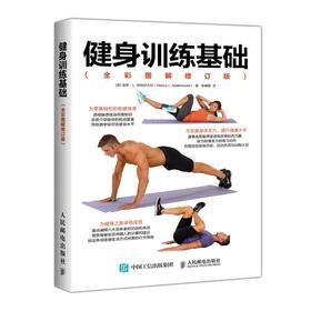 健身训练基础(全彩图解修订版) 健身书籍健身笔记