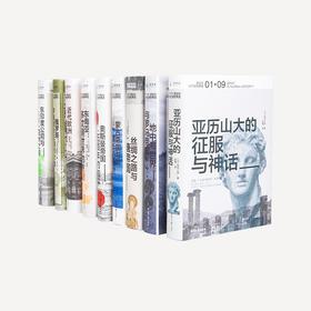 《讲谈社·兴亡的世界史》(9册)| 葛兆光、高晓松、白岩松、罗振宇力推,一部世界史