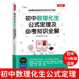 【开心图书】初中数理化生公式定理及必考知识全解