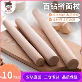 百钻擀面杖 披萨饼饺子皮实木杆面压面棍 月饼擀面棒家用烘焙工具