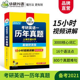 2021考研英语一历年真题 基础研读版 05-10年6套真题 15小时视频课程 真题句句精读 华研外语