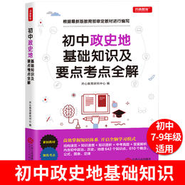 【开心图书】初中政史地基础知识及要点考点全解
