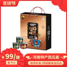 河南正宗特产逍遥香传统特色调味酱特产升级版西瓜牛肉酱礼盒装