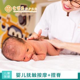 婴儿抚触按摩+小儿捏脊各一次,全程30分钟(0-8月龄婴儿)