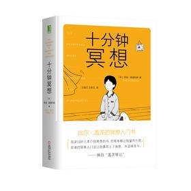 十分钟冥想 (订全年杂志,免费赠新书)
