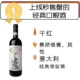 伦齐·康迪经典基安蒂红葡萄酒 Famiglia Nunzi Conti Chianti Classico 2015