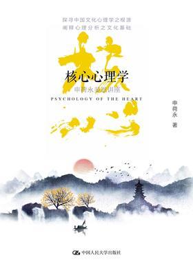 核心心理学:申荷永斐恩讲座 申荷永  人大出版社