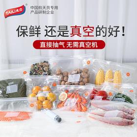 现货包邮!【一抽真空 便捷保鲜】太力食品真空保鲜袋 可微波可水煮 多种用法抗氧化
