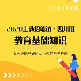 2020上教招四川班:教育公共基础