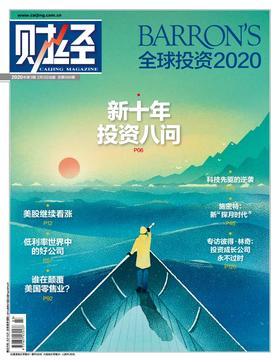 《财经》2020年第3期 《巴伦》特刊-全球投资2020