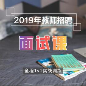 2019教师招聘面试1对1实战班