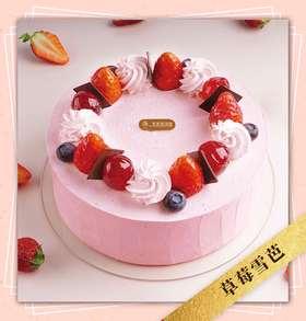 「草莓雪芭」