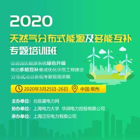 早鸟票|2020天然气分布式能源及多能互补专题培训班