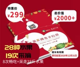 承包你全年的健康鲜果!价值2000+的水果采摘护照来嘉兴了 现价299!草莓、蓝莓、樱桃...新鲜畅吃!带上孩子一起亲近大自然