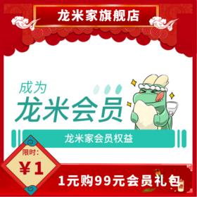 1元购99元龙米家会员礼包