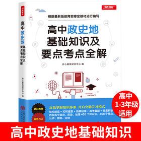 【开心图书】高中政史地基础知识及要点考点全解