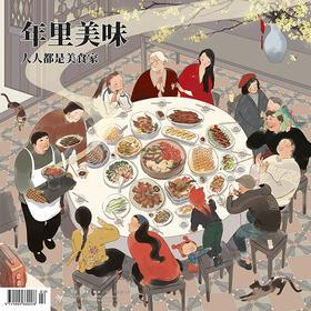 三联生活周刊 2020年第2-3期1071 、年里美味——人人都是美食家