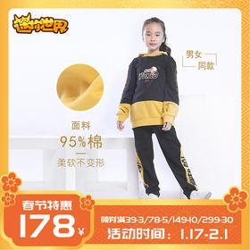 迷你世界 熊孩子款 儿童卫衣套装