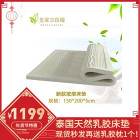【现货秒发 】皇家吉拉缇(GELATI)天然乳胶床垫5*150*200cm