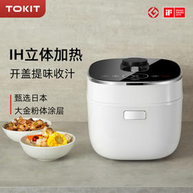 TOKIT IH智能电压力锅5L  大容量  智能家用   煮饭不粘锅
