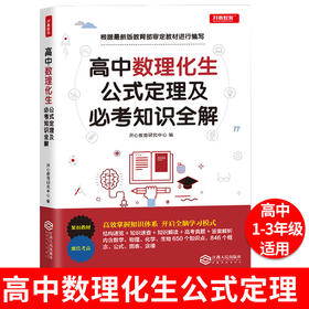 【开心图书】高中数理化生公式定理及必考知识全解