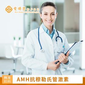AMH抗穆勒氏管激素