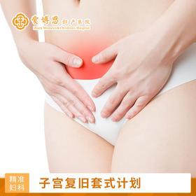 【妇科康复治疗】子宫复旧套式计划
