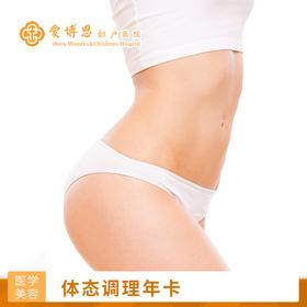 生殖系统整体康复年卡:VIVEVE+菲蜜丽综合型治疗+外阴粉嫩