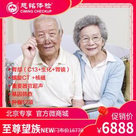 【北京专享】至尊望族NEW套餐(男女通用)