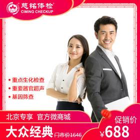 【北京专享】大众经典套餐(男女通用)