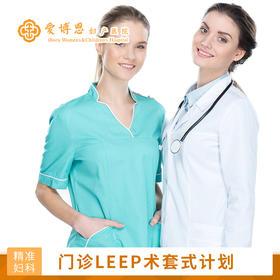 【妇科门诊手术】门诊LEEP术套式计划