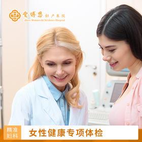 女性健康专项体检