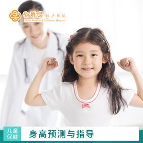 身高预测与指导(适用于4-12岁儿童)