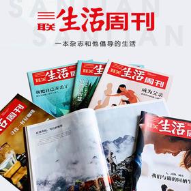 三联生活周刊 2020年杂志订阅,共52期,一期一精彩