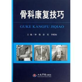 骨科康复技巧 钟俊 彭昊 人民军医出版社