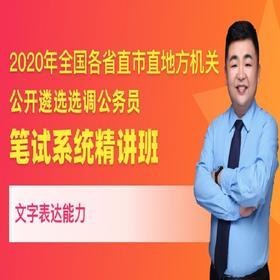 2020年全国各省直市直地方机关公开遴选选调公务员笔试系统精讲班(文字表达能力)