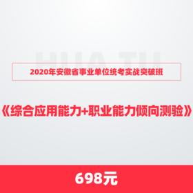 2020年安徽省事業單位統考實戰突破班《綜合應用能力》+《職業能力傾向測驗》