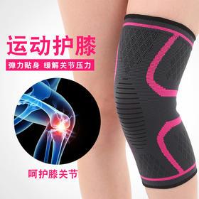 告别空调腿 隐形超薄运动护膝 硅胶防滑 保护膝盖零触感 清爽吸汗