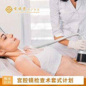 【妇科门诊手术】宫腔镜检查术套式计划