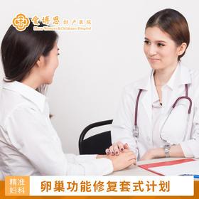 【妇科康复治疗】卵巢功能修复套式计划