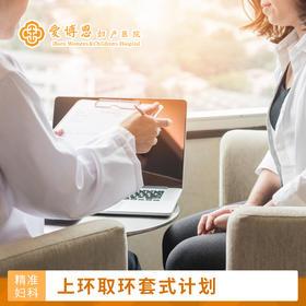 【妇科门诊手术】上环取环套式计划