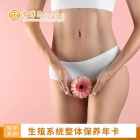 生殖系统整体保养年卡:FOTONA综合型治疗+性腺激活